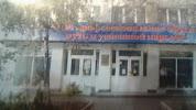 Профессиональное училище №5