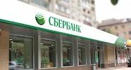 Сбербанк на фото Кропоткина