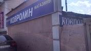 Ковролин на Сочинской 8, магазин