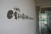 Komatsu City Miyamoto Saburo Art Museum, Komatsu, Japan