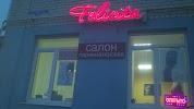Felicita(Феличита), улица Чехова на фото Ставрополя