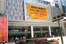 TEEMALL, Guangzhou, China