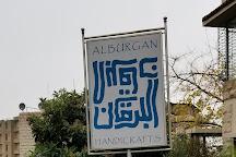 Al Burgan Handicrafts, Amman, Jordan
