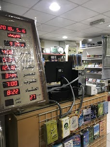 Al Balagh Bookshop & Recordings dubai UAE