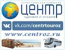 """Туроператор по России """"Центр туризма и отдыха"""" на фото Орехово-Зуево"""