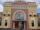 Железнодорожный вокзал Моршанск