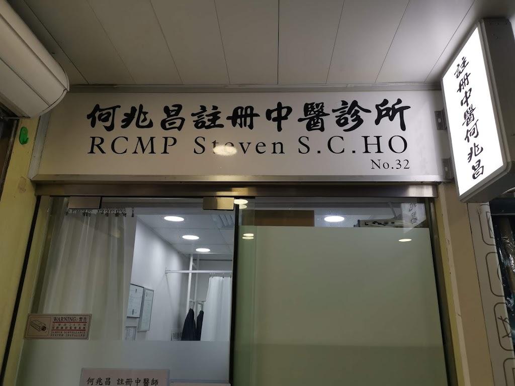 Фото город Цзюлун: RCMP Steven S.C. Ho TCM Clinic