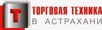 Астраханьторгтехника, улица Николая Островского на фото Астрахани