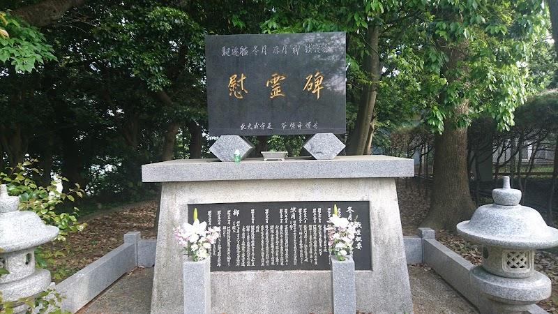 軍艦防波堤三艦慰霊碑