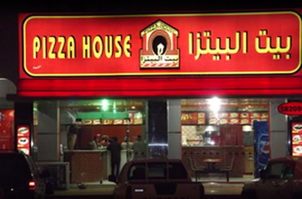 بريدة عالم البيتزا