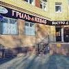 Гриль кебаб, Харьковская улица на фото Тюмени