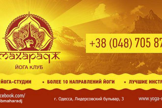 Maharaja Yoga Club, Odessa, Ukraine