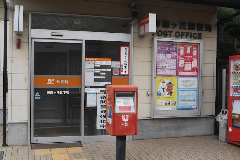 岬緑ヶ丘郵便局