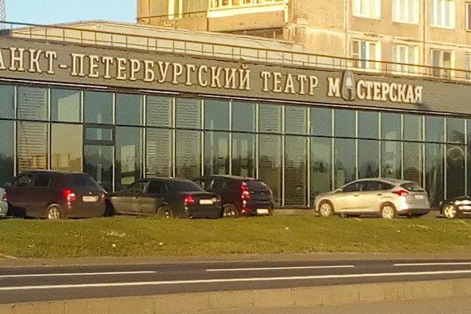 Masterskaya St. Petersburg State Theater, St. Petersburg, Russia