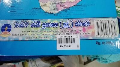 Mdnasena western sri lanka phone 94 362 231 106 mdnasena gumiabroncs Image collections