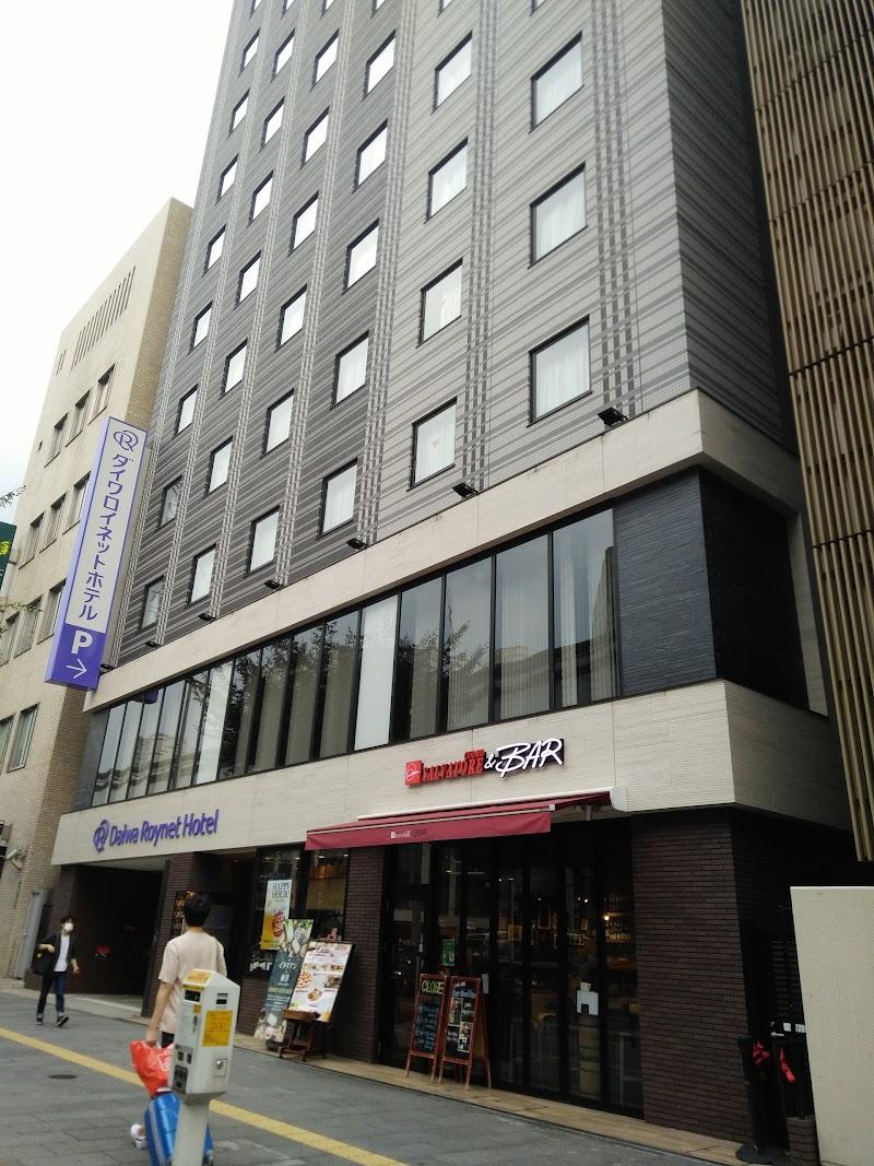 ダイワロイネットホテル小倉駅前