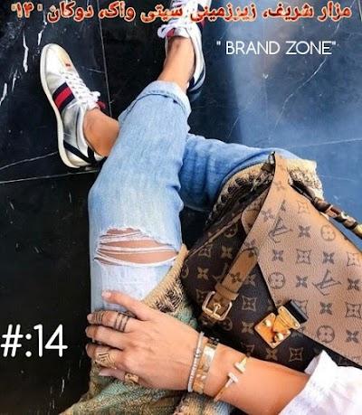 Brand Zone