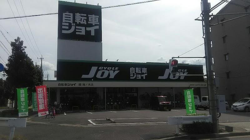 サイクルジョイ緑滝ノ水店