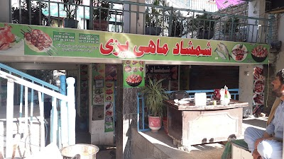 شمشاد ماهي پزي - Shamshad Fish Shop