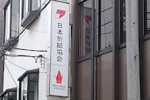 Tokyo Origami Museum, Sumida, Japan