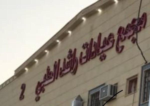 مجمع عيادات راشد الطبي 2 عكاظ الرياض 14723 السعودية