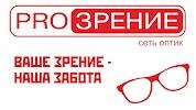 ПРОЗРЕНИЕ, сеть оптик, Парковый проспект на фото Перми