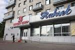 Раксель, Имидж-центр, проспект Ибрагимова на фото Казани