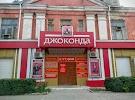 Джоконда, улица Свердлова, дом 25 на фото Тирасполя