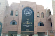 The Beautiful Names of Allah Gallery, Medina, Saudi Arabia