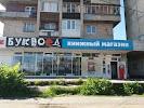 Буквоед, улица Белы Куна, дом 6 на фото Санкт-Петербурга