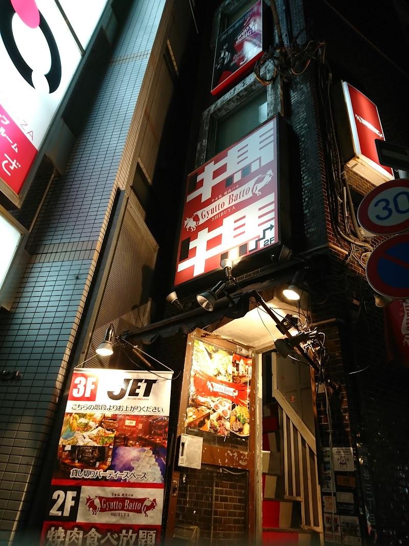 渋谷JETジェット