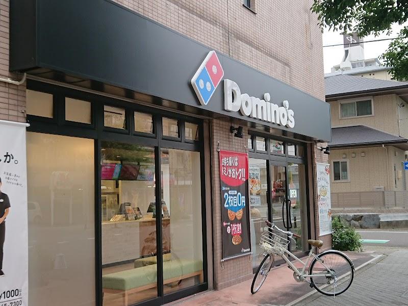 ドミノ・ピザ岩倉栄町店