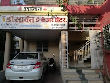 Dr Sawant Day Care Centre malegaon