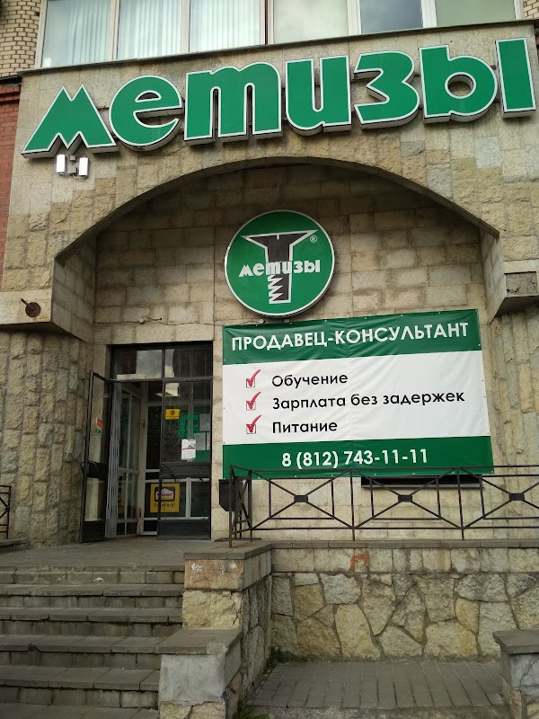 Магазин Метизы Санкт Петербург