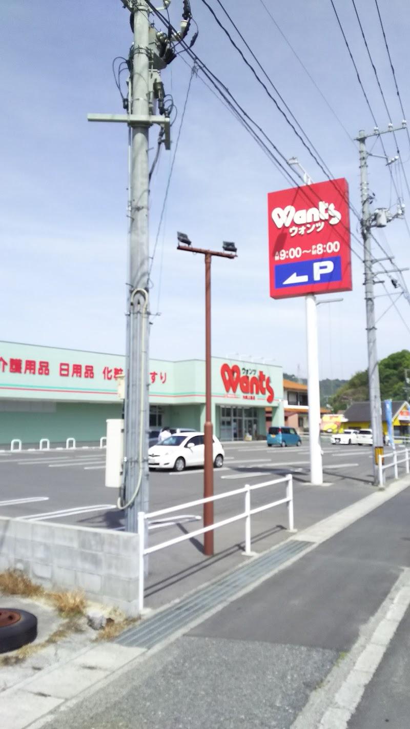 ウォンツ 大崎上島店