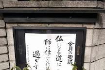 Kakusho-ji temple, Taito, Japan