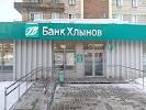 Банк Хлынов, улица Серова на фото Кирова