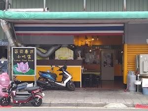 Lotus Thai eateries