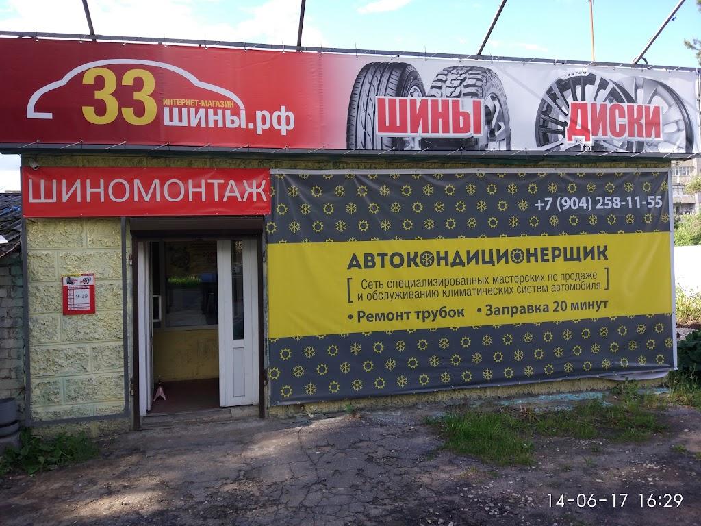 Фото городской округ город Ковров: 33шины.рф Интернет-гипермаркет Шин И Дисков