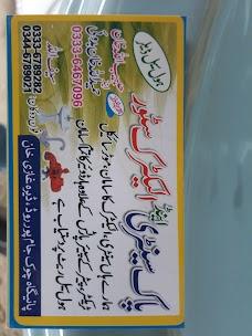 Pak Senitary Store dera-ghazi-khan