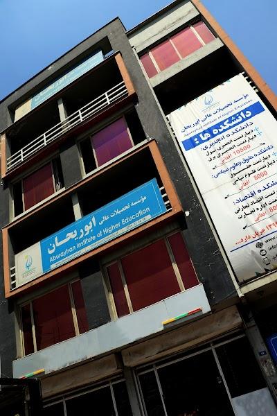 دانشگاه ابوریحان