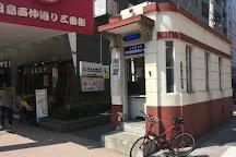 Tsukishima Monjya Street, Tsukishima, Japan