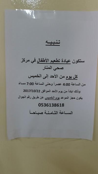 حجز مواعيد طب الاسرة والمجتمع حي المنار Doted24 Blogspot Com