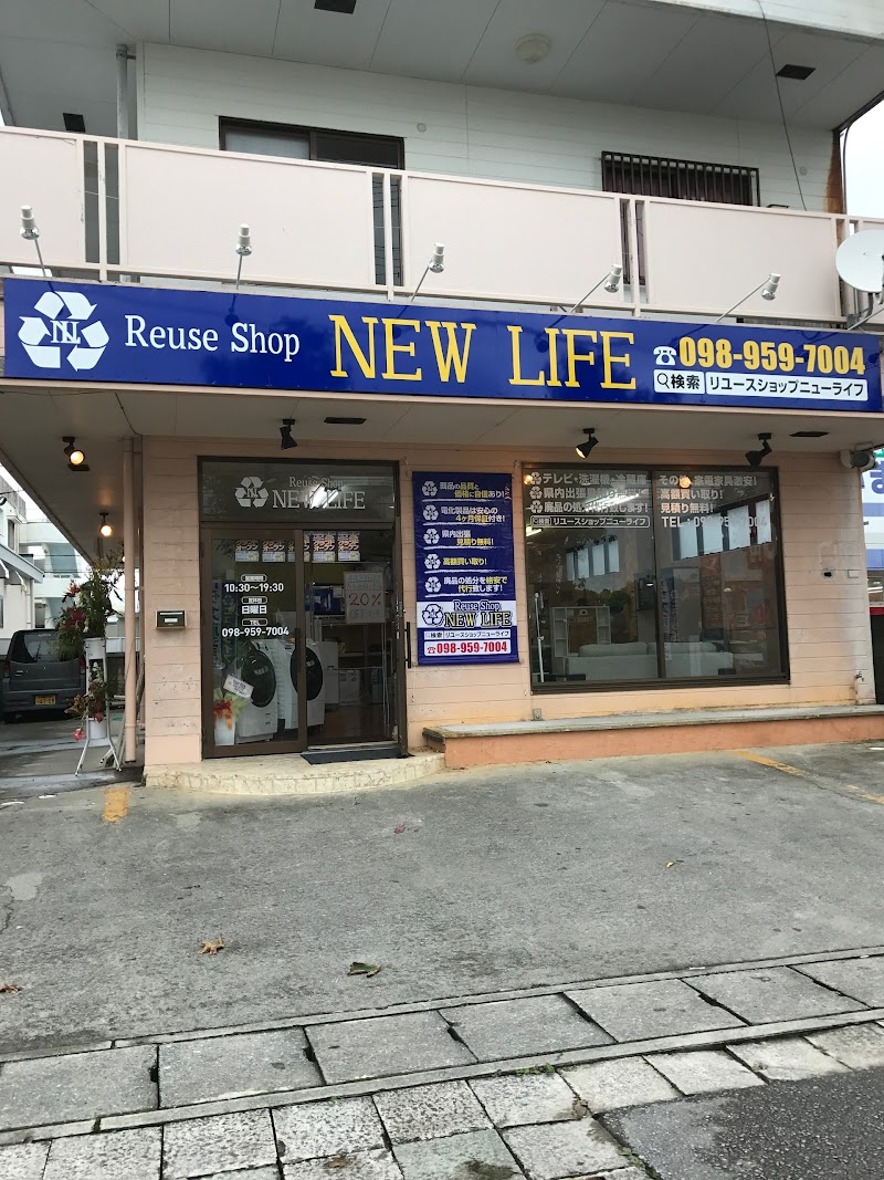 Reuse Shop NEW LIFE