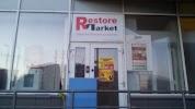 Restore Market, улица Партизана Железняка на фото Красноярска