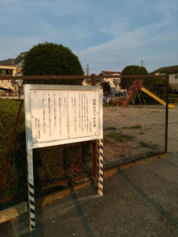 吉野ちびっ子広場