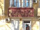 Нефертити, улица Победы на фото Самары