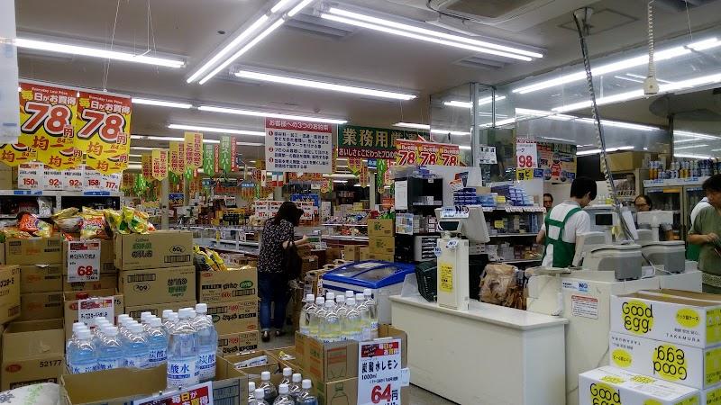 業務スーパー・青葉台店