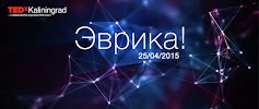 TEDxKaliningrad, улица Багратиона на фото Калининграда