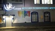 Центр раннего развития детей Логос, улица Ярагского на фото Махачкалы